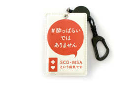 【SCD・MSAの方のご家族やご友人向け】パスケースを大切な人へ贈ります!