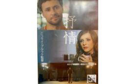 ロシア側主演のマキシム・コロソフ主演作品「抒情」DVD