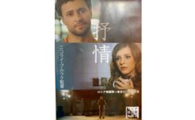 「歳三の刀」特典DVD(未公開シーン・インタビューを収録)&ロシア側主演のマキシム・コロソフ主演作品「抒情」DVD