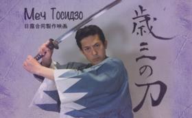 【リターン品不要の方向け】「歳三の刀」全力応援サポーター