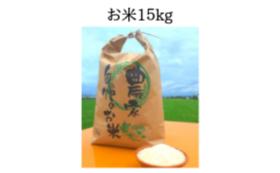 お米15kg