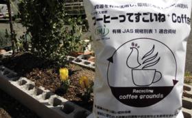 家庭菜園・農家向け有機100%肥料「コーヒーってすごいね」15kg