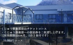 くじゅう倶楽部宿泊チケットコース