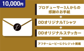 Dramatic Diningスーパー応援コース
