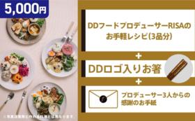 DDフードプロデューサーRISAのお手軽レシピ&お箸コース