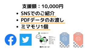返礼品3点セット(SNS紹介 + PDF冊子 + ミマモリ1個)