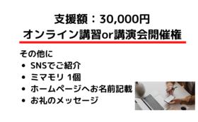 返礼品4点 + オンライン講習(or講演)開催権
