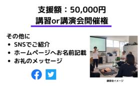 返礼品3点 + 講習会(or講演)開催権