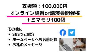 返礼品3点 + オンライン講習(or講演)開催 +ミマモリ100個