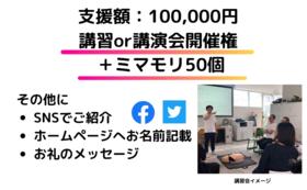 返礼品3点 + 講習会(or講演)開催権 + ミマモリ50個あで
