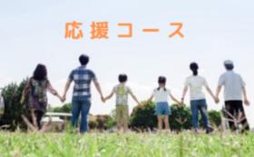 【リターン不要のかた向け】応援コース