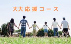 【リターン不要のかた向け】大大応援コース