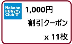 1,000円クーポン券 x 11枚