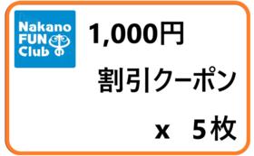 1,000円クーポン券 x 5枚