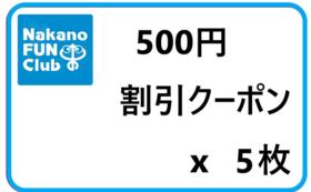 500円クーポン券 x 5枚