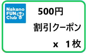 500円クーポン券 x 1枚