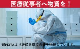貴方の御支援が日本の医療を支えます。