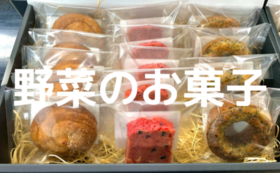 野菜のお菓子コース
