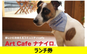 Art Cafeナナイロランチ券