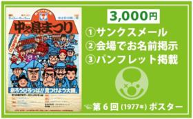 「創ろうひろっぱ!!見つけよう大阪!」コース