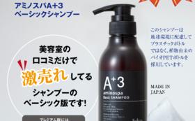 マル応援その①★aminospaA+3Basicシャンプー