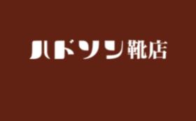 【OPENご祝儀】全力応援コース