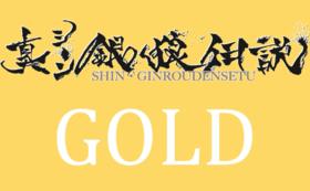 【真・銀狼伝説】スペシャルサポーター(GOLD)