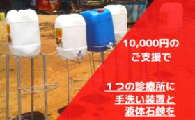 【診療所に手洗いを】★プロジェクト報告会にご招待★