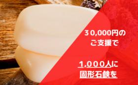 【1,000人に石鹸を】★スタッフよりお礼の動画メッセージ★