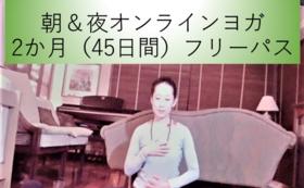 ◆オンラインヨガフリーパス(2か月)