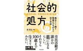 西智弘先生署『社会的処方』サイン入り本
