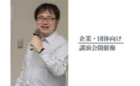 <企業・団体向け>講演会開催権