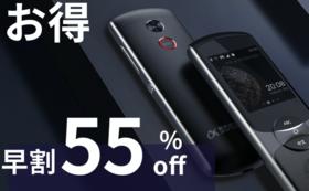 早割55%OFF!【限定35台】応援購入