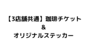 【3店舗共通】珈琲チケット&オリジナルステッカー