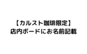 【カルスト珈琲限定】店内ボードにお名前記載