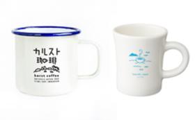 【しまなみ限定】コーヒーマグカップ& 【カルスト限定】オリジナルホーローマグカップ