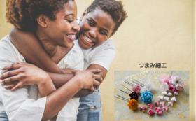 【限定100人】アフリカの女性たちにつまみ細工を送って、新しい仕事のイメージを持ってもらおう!