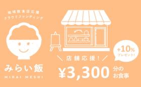 店舗指定コース:3000円