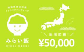 地域応援コース:50,000円(食事券は付きません)