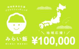 地域応援コース:100,000円(食事券は付きません)