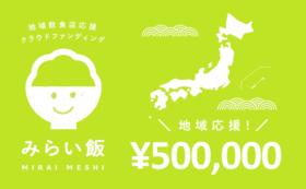 地域応援コース:500,000円(食事券は付きません)