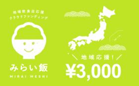 地域応援コース:3,000円