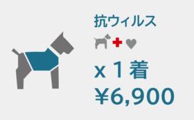 犬服(ドッグパーカー)¥6,900の応援購入