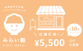 店舗指定コース:5,000円