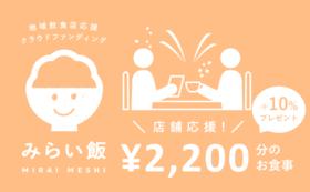 店舗指定コース:2,000円