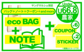 【ヤングマルシェ全力応援コース】マルシェクーポン券(6,000円)