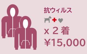 飼い主さんパーカー ¥15,000の応援購入