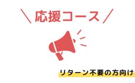 【ドッグフォーライフジャパンサポーター】全力応援コース