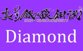【真・銀狼伝説】スペシャルサポーター(Diamond)