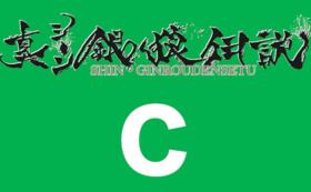 【真・銀狼伝説】サポーターC